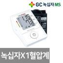 녹십자 디지털 자동전자 혈압측정기 X1 팔뚝형 혈압계