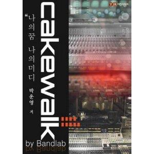 나의꿈 나의미디 Cakewalk by Bandlab
