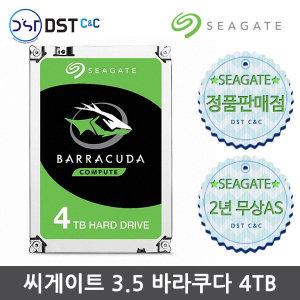 정품판매점 3.5 4TB HDD 하드디스크 ST4000DM004