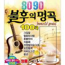 8090 불후의명곡 100곡 SD카드 효도라디오 mp3 노래칩