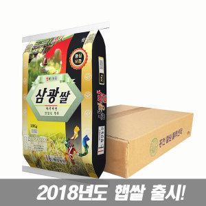 삼광쌀 20kg 18년산 박스포장