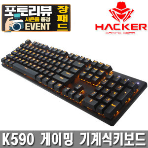 K590 게이밍 기계식키보드 블랙 갈축 ㅡ당일발송ㅡ