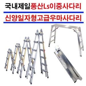 풍산LS이중사다리/보조지지대/알루미늄사다리3단부터~