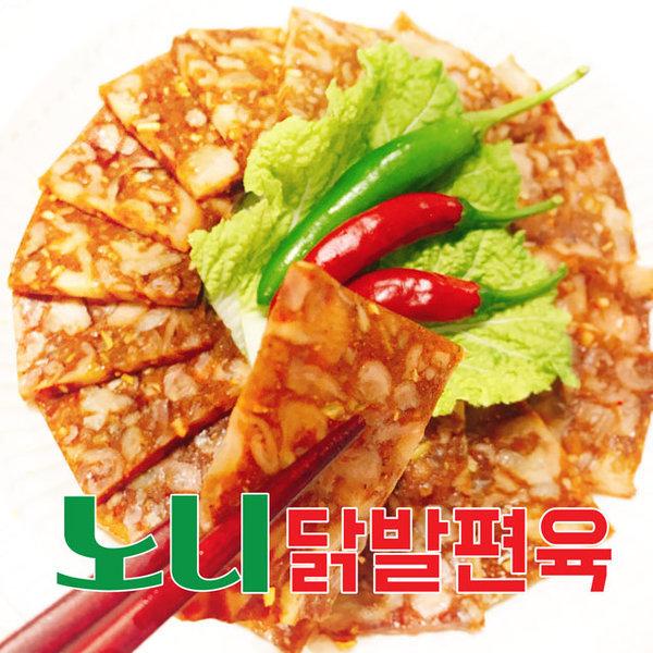 노니닭발편육1kg/닭발편육/간식/술안주/제이드몰