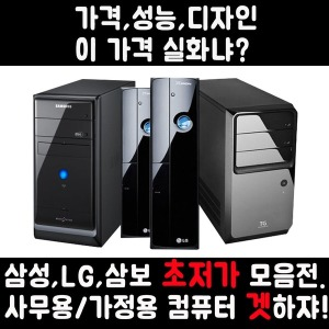 완전 저렴한 삼성 LG 갓성비 컴퓨터 인터넷 문서작업