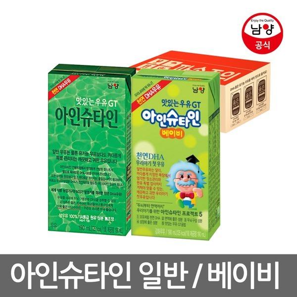 남양 아인슈타인 베이비 우유 190ml 24팩 멸균우유