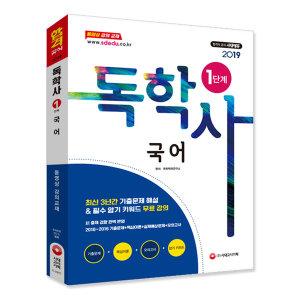 독학사 1단계 국어 2019 최신개정판