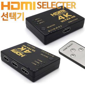 HDMI 선택기 셀렉터 스위치 3포트 4K 무전원 리모컨