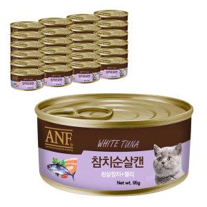 고양이 참치순살캔 95gX24개 (박스실속구성)