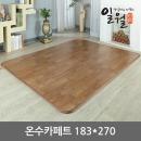 일품 프리미엄 온수 카페트(183x270cm) /2020년형