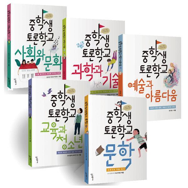 정가인하  중학생 토론학교 시리즈 전5권 세트  우리학교   임병갑 외
