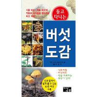 들고 다니는 버섯 도감  지식서관   자연버섯보호연구회