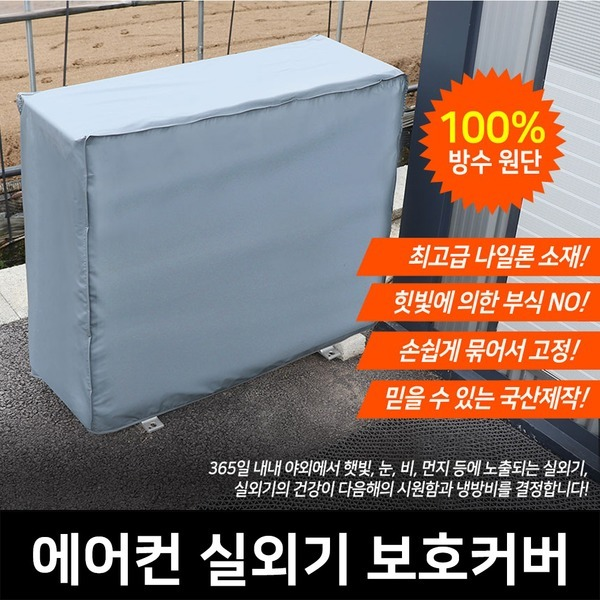 에어컨 실외기커버 / 보호 방수 덮개 카바 차양