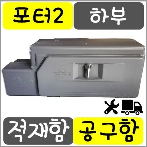 포터2/화물차/하부/1m공구함/트럭/적재함/공구통/용품