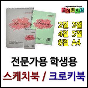 종이백화점/스케치북/크로키북/블랙스케치북/4절