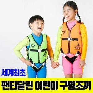 세이프 팬츠) 어린이전용 팬티달린 구명조끼