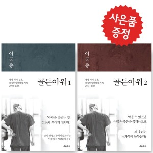 미니수첩+볼펜 증정/골든아워/2권세트/이국종/에세이/중증외상센터의 기록 2002-2013