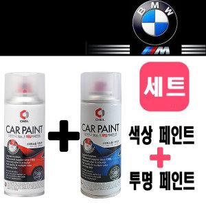 BMW B39 미네랄그레이 페인트 스프레이+S투명(제작)