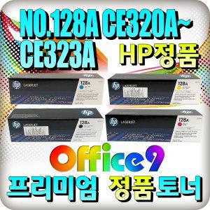 HP 정품토너  CE320A+CE321A+CE322A+CE323A(SET) CP1