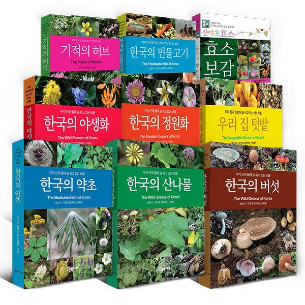 자연 도감 풀컬러 3권 세트 시리즈 선택구매