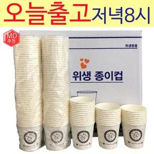 무형광 천연펄프 고급 종이컵 1000개  6.5온스