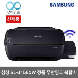 삼성 정품 SL-J1560W 무한잉크복합기/잉크포함/1560W