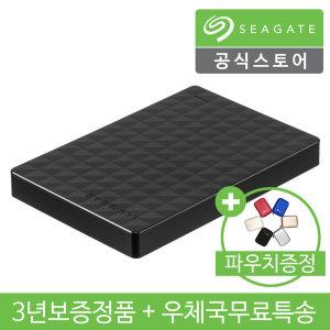 Expansion Portable 1TB 외장하드 +정품+파우치증정+