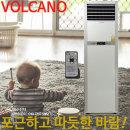 스탠드 전기 온풍기 VS-453/난방기/45평형/리모컨/s