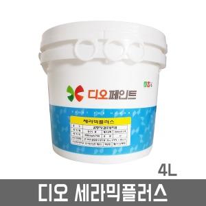 결로방지페인트 곰팡이방지 세라믹플러스(백색) 4L