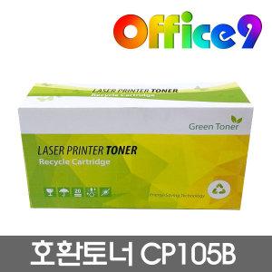CP105B 토너 CM215FW CM215B CM205B CP205 CM215B토너