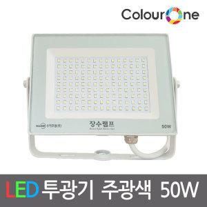 장수LED투광기 백색 LED사각투광기 간판투광기 투광등
