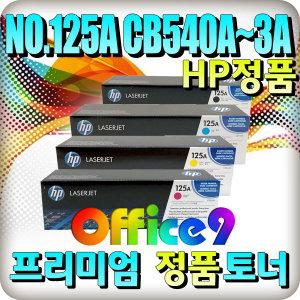 HP 공식판매 CB540A+CB541A+CB542A+CB543A 정품토너