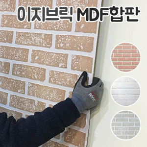 핸즈홈 이지브릭 MDF합판 파벽돌 모양 4종