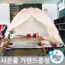 빈슨메시프 포그니 원터치 방한 난방 보온 텐트 (더블)