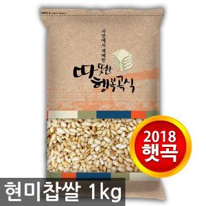 현미찹쌀 1kg/국내산