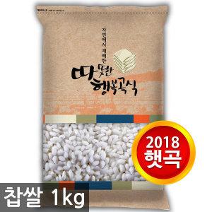 찹쌀 1kg 국내산