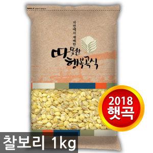 찰보리 1kg 국내산