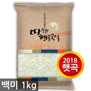 백미 1kg 국내산
