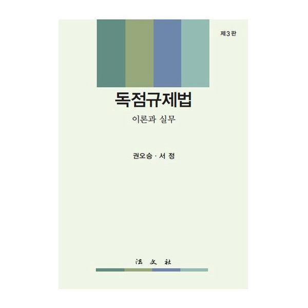 독점규제법  제3판   법문사   권오승  서정  이론과 실무