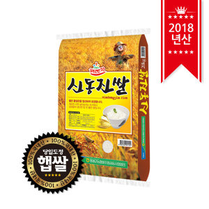 18년산 햅쌀 영광군농협 신동진쌀 20kg / 당일도정