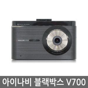 블랙박스 V700 16GB/HD-HD 2채널/장착할인쿠폰