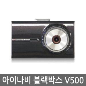 블랙박스 V500 16GB/HD-HD 2채널/장착할인쿠폰