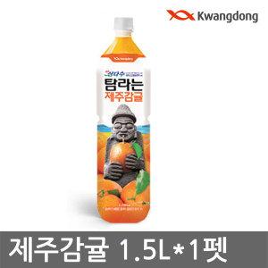 탐라는 제주감귤 주스 1.5Lx1펫/광동제약/삼다수/생수