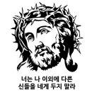 성경 하나님 예수님 레터링 데칼 포인트스티커