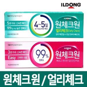 일동 원체크원/ 얼리체크 임신테스트기/임테기