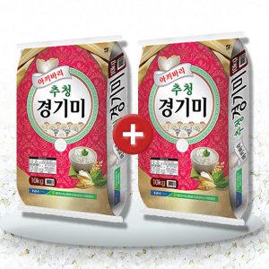 농협 추청 경기미 쌀 10kg+10kg 18년산 박스포장