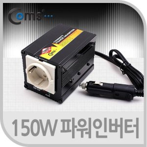 COMS 차량용 150W 파워인버터/AC220V로변환/LP863