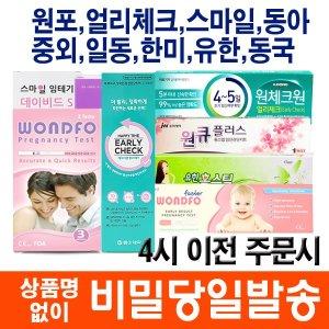 원포/얼리체크/스마일/슈얼리/일동/중외 임신테스트기