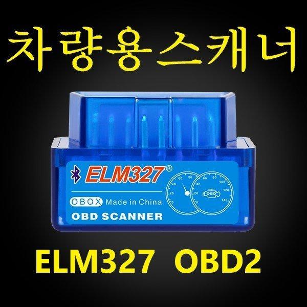 ELM327 자동차스캐너 자동차진단기 OBD2 V1.5 당일배송