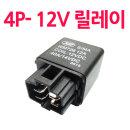 4P-12V / 4핀 렐레이 12V -40A 자동차 릴레이 스위치